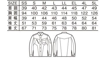 JC-75904 ストレッチ長袖シャツ サイズ一覧