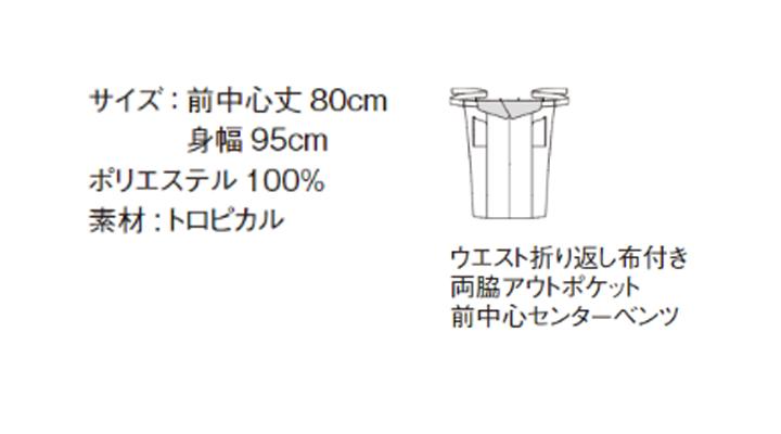 BM-FK7178 ソムリエエプロン サイズ表