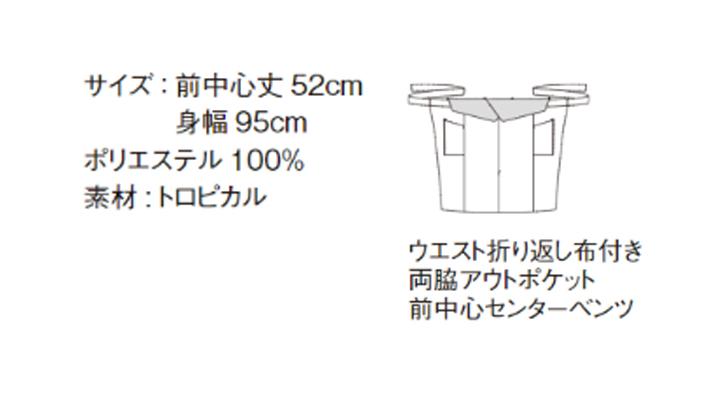 BM-FK7179 ミドルエプロン サイズ表