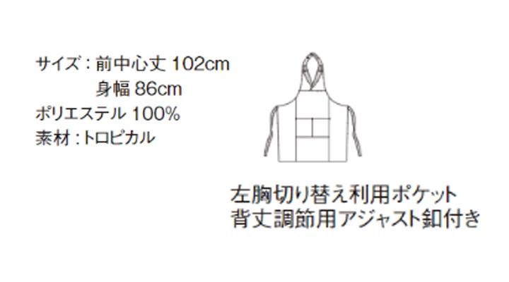 BM-FK7180 襟付き胸当てエプロン サイズ表