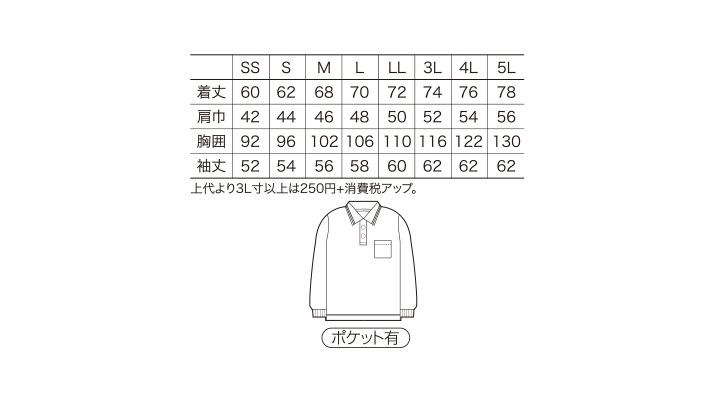 KU-25415-1 長袖ポロシャツ(脇スリット)サイズ表