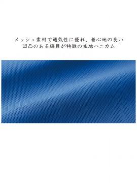 KU-25442-1 長袖ポロシャツ(脇スリット)機能2