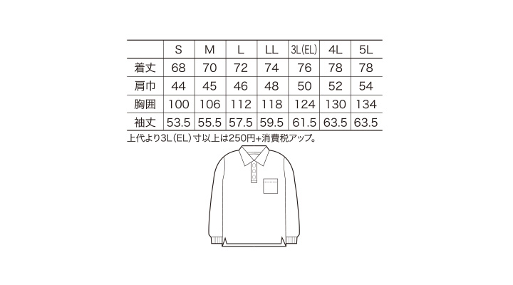 KU-25442-1 長袖ポロシャツ(脇スリット)サイズ表