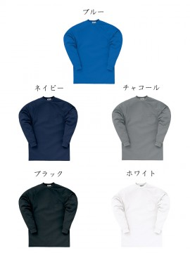 KU-25443 長袖Tシャツ カラー一覧