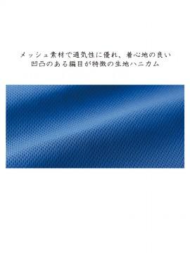 KU-25443 長袖Tシャツ 機能1