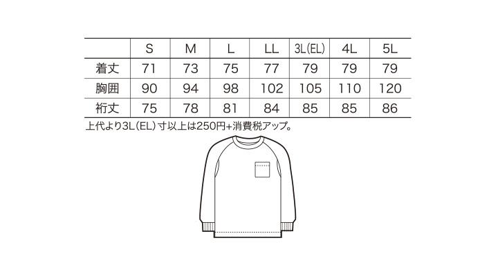 KU-25443 長袖Tシャツ サイズ表