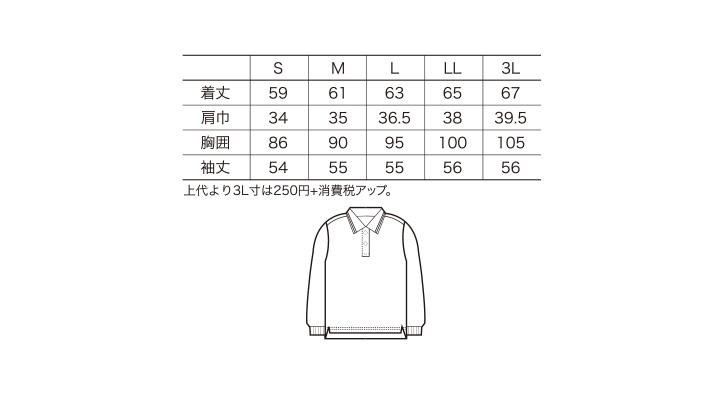 KU-25446L レディース長袖ポロシャツ(脇スリット)サイズ表