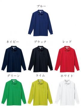 KU-25446 長袖ポロシャツ カラー一覧