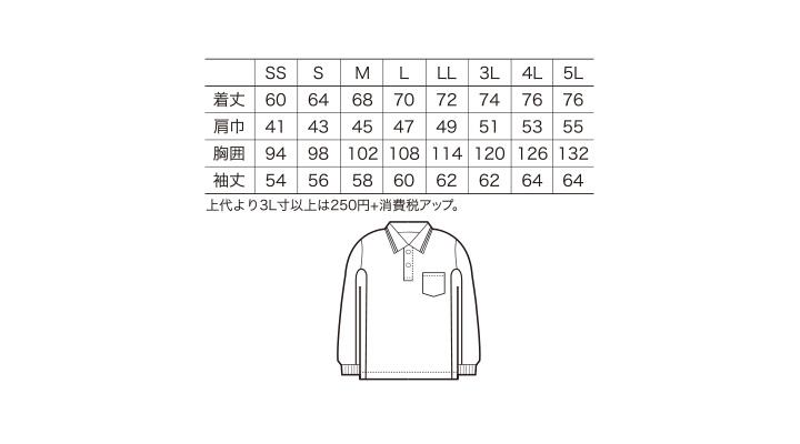 KU-25446 長袖ポロシャツ サイズ表