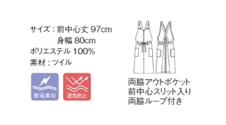 BM-FK7177 襟付き胸当てエプロン サイズ表
