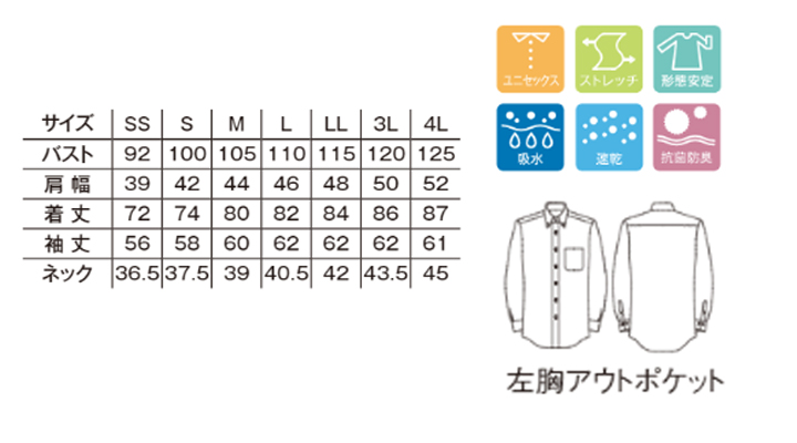 BM-FB4557U ボタンダウンニット長袖シャツ サイズ表