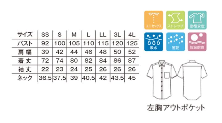 BM-FB4558U ボタンダウンニット半袖シャツ サイズ表