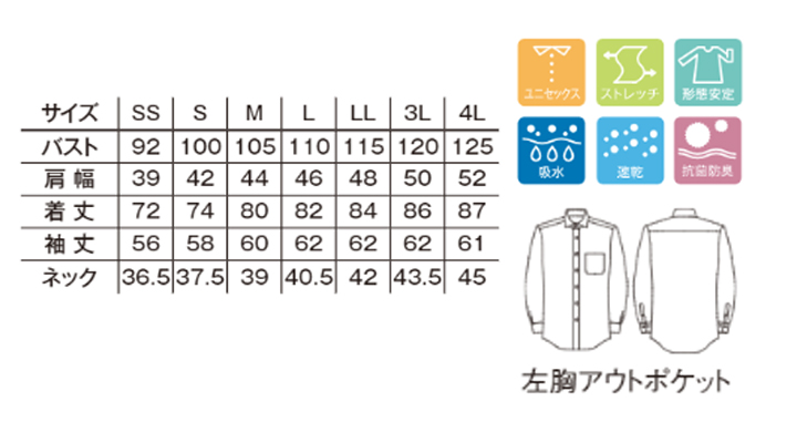BM-FB4559U ワイドカラーニット長袖シャツ サイズ表