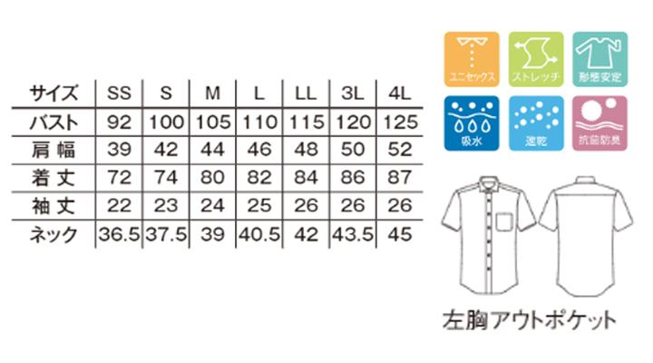 BM-FB4560U ワイドカラーニット半袖シャツ サイズ表