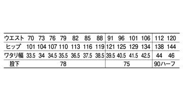 JC-42502 ツータックカーゴパンツ サイズ表