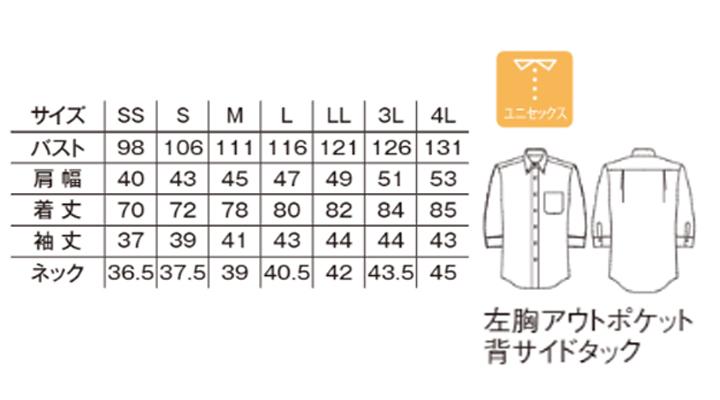 BM-FB4555U オックスフォード七分袖シャツ サイズ表