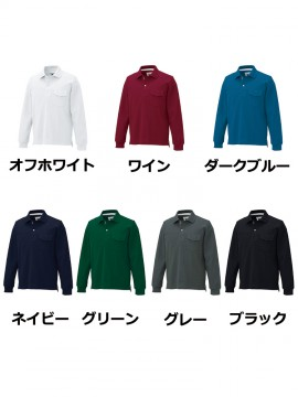 KU-25447 長袖ポロシャツ(脇スリット)カラー一覧