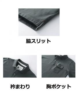 KU-25447 長袖ポロシャツ(脇スリット)機能2