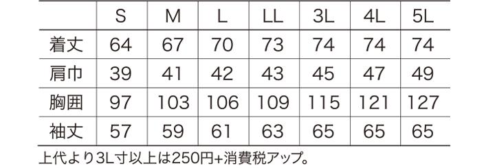 KU-25447 長袖ポロシャツ(脇スリット)サイズ表