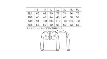 KU-25450 長袖ポロシャツ(脇スリット)サイズ表