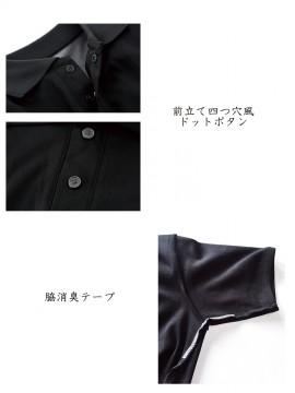 KU-25472 長袖ポロシャツ 機能2