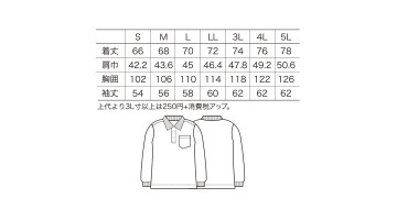 KU-25472 長袖ポロシャツ サイズ表
