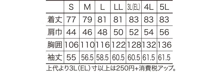 KU-25874 長袖シャツ サイズ表