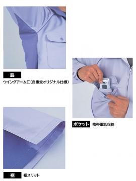 JC-46814 エコ製品制電半袖シャツ 機能一覧