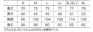 KU-25902 長袖ポロシャツ サイズ表