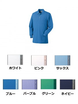 KU-25982 長袖ポロシャツ カラー一覧