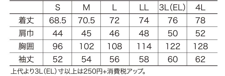 KU-25982 長袖ポロシャツ サイズ表