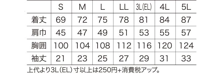 KU-26100 半袖Tシャツ サイズ表