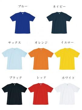 KU-26405 半袖Tシャツ カラー一覧