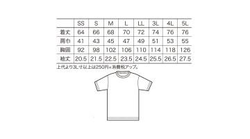 KU-26405 半袖Tシャツ サイズ表