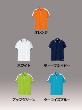 ポロシャツ【男女兼用】