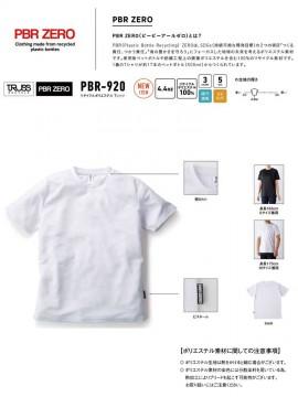 PBR920 リサイクルポリエステル Tシャツ 機能