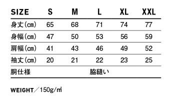 PBR920 リサイクルポリエステル Tシャツ サイズ表