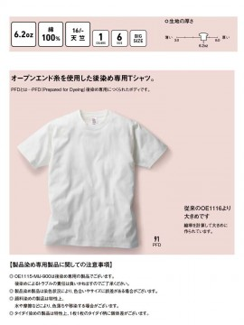 OE1115 オープンエンド マックスウェイト PFD Tシャツ 詳細