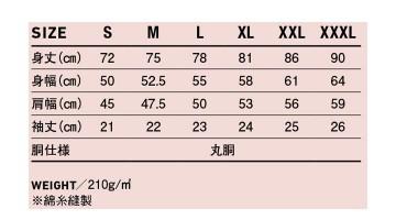 OE1115 オープンエンド マックスウェイト PFD Tシャツ サイズ表