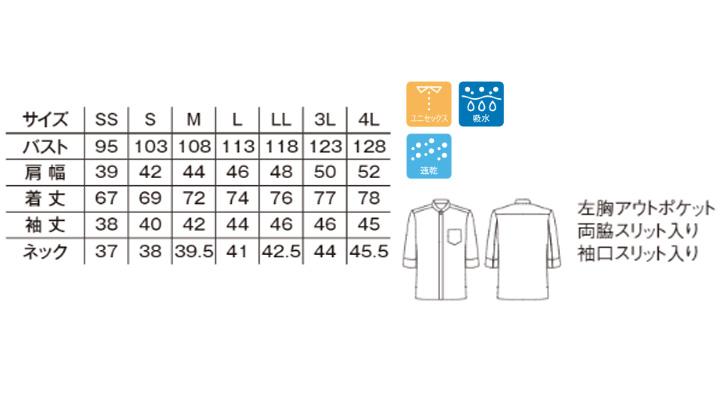 BM-FB4556U 吸汗速乾スタンドカラーシャツ サイズ表