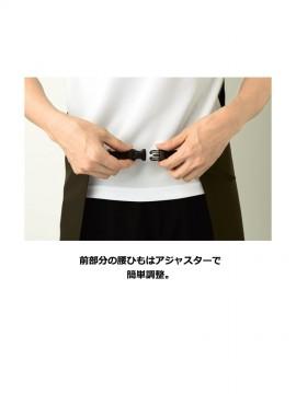 CK-5831 エプロン(ラップタイプ・男女兼用) 腰紐