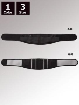 腰部サポートベルト(男女兼用)