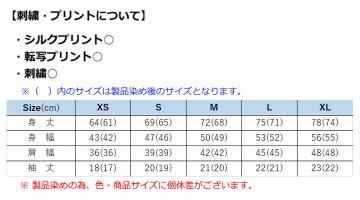 BM-MS1158 4.4オンスライトウェイトTシャツ サイズ