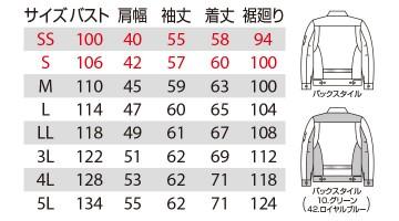 BUR9091 ジャケット(ユニセックス) サイズ表