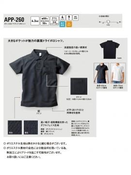 APP260 ポケット付き アクティブ ポロシャツ 詳細