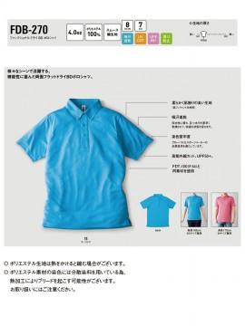 FDB270 ファンクショナル ドライ BD ポロシャツ 機能