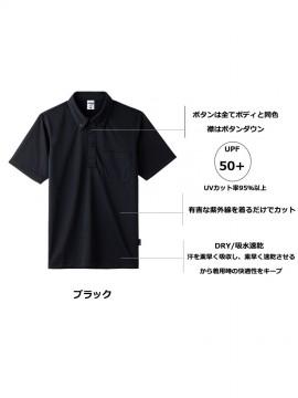 BM-MS3119 4.3オンスボタンダウンドライポロシャツ(ポリジン加工) 詳細