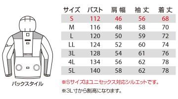 AC1091 エアークラフトパーカージャケット(ユニセックス) サイズ表