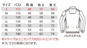 AC1071 エアークラフトブルゾン(ユニセックス) サイズ表