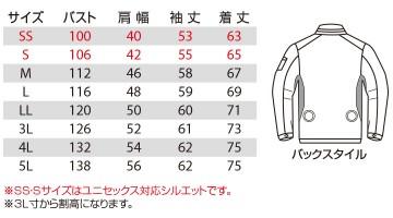 BUR AC1111P エアークラフトジャケット(ユニセックス) サイズ表
